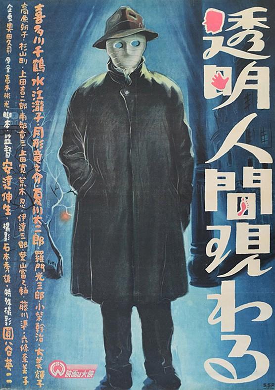 Invisible man appears - the | Tômei ningen arawaru | 1949