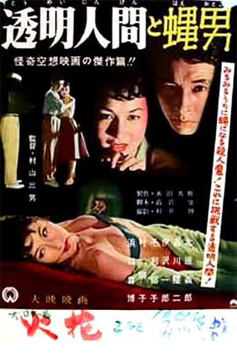 Invisible man vs the human fly - the   Tômei ningen to hae otoko   1957