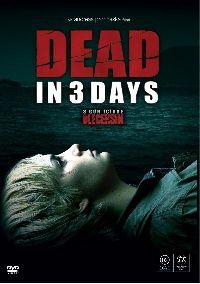3 JOURS A VIVRE | DEAD IN 3 DAYS | 2006