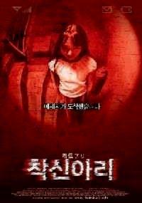 MORT EN LIGNE - LA   ONE MISSED CALL / CHAKUSHIN ARI   2003